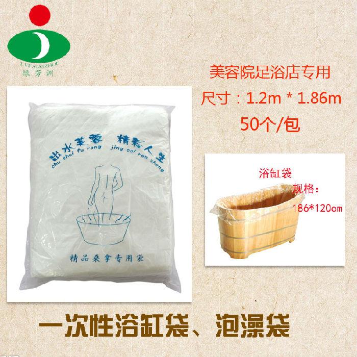 186X120沐浴袋 一次性泡澡袋浴缸膜浴桶袋 木桶袋子 浴缸膜 沐浴袋 塑料袋子 50个