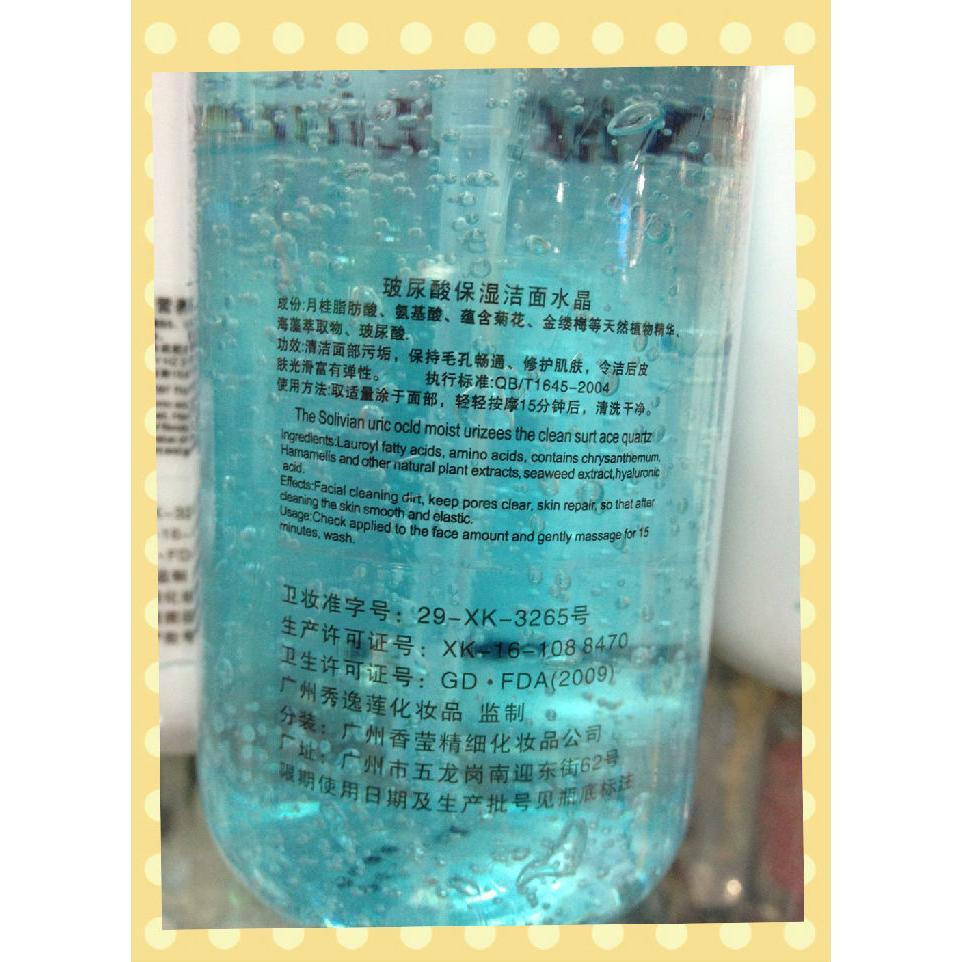 香莹玻尿酸洁面水晶 500ml