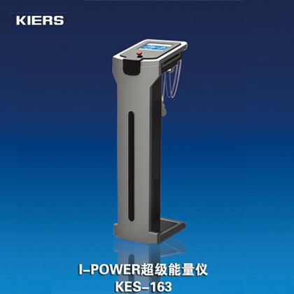 I-power超级能量仪163 疏通经络 消除疲劳 提升身体肌体免疫力
