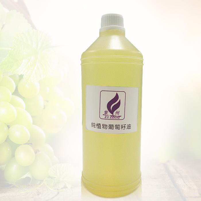 纯植物葡萄籽油(黄色)基础油基底油面部身体按摩